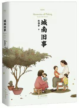 城南旧事(19集广播剧版)